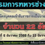 เปิดสอบกรมการทหารช่าง รับสมัครบุคคลพลเรือนและทหารกองหนุนเข้ารับราชการเป็นนายทหารประทวน จำนวน 22 อัตรา วันที่ 6 ธันวาคม 2560 ถึง 15 ธันวาคม 2560