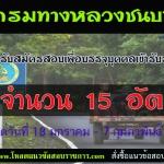 เปิดสอบกรมทางหลวงชนบท รับสมัครสอบเพื่อบรรจุบุคคลเข้ารับราชการ จำนวน 15 อัตรา ตั้งแต่วันที่ 18 มกราคม - 7 กุมภาพันธ์ 2561
