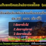 เตรียมเปิดรับสมัครสอบ การไฟฟ้าฝ่ายผลิตแห่งประเทศไทย (กฟผ.) ประจำปี 2561