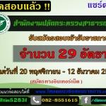 สำนักงานปลัดกระทรวงสาธารณสุข รับสมัครสอบเข้ารับราชการ จำนวน 29 อัตรา ตั้งแต่วันที่ 20 พฤศจิกายน - 12 ธันวาคม 2560