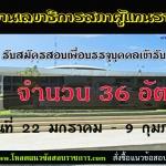 สำนักงานเลขาธิการสภาผู้แทนราษฎร รับสมัครสอบเพื่อบรรจุบุคคลเข้ารับราชการ จำนวน 36 อัตรา ตั้งแต่วันที่ 22 มกราคม - 9 กุมภาพันธ์ 2561