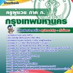 +Download+ แนวข้อสอบครูผู้ช่วย กทม