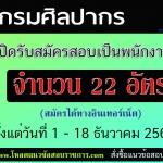 เปิดสอบกรมศิลปากร รับสมัครสอบเป็นพนักงานราชการ จำนวน 22 อัตรา ตั้งแต่วันที่ 1 - 18 ธันวาคม 2560