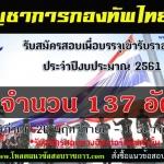 เปิดสอบกองบัญชาการกองทัพไทย จำนวน 137 อัตรา ตั้งแต่วันที่ 20 พฤศจิกายน - 1 ธันวาคม 2560