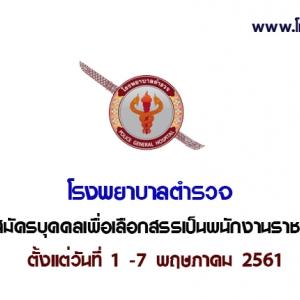 โรงพยาบาลตำรวจ รับสมัครบุคคลเพื่อเลือกสรรเป็นพนักงานราชการ ตั้งแต่วันที่ 1 พฤษภาคม 2561 ถึงวันที่ 7 พฤษภาคม 2561