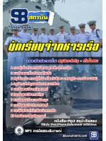 แนวข้อสอบนักเรียนจ่าทหารเรือ ฉบับใหม่