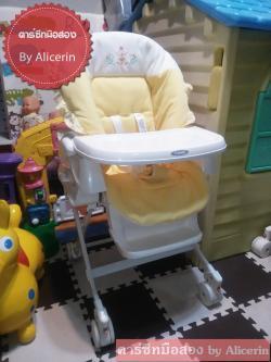 ไฮแชร์ Combi รุ่น Reminis Hi low Bed Chair