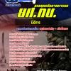 แนวข้อสอบนิติกร ยศ.ทบ. กรมยุทธศึกษาทหารบก NEW