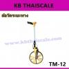 เครื่องมือวัดระยะทาง ล้อวัดระยะทาง TOP MEASURE รุ่น TM 12 (เข้าสเปกราชการได้)ราคาถูกรับประกันคุณภาพ