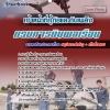 แนวข้อสอบเจ้าหน้าที่กู้ภัยและดับเพลิง กรมการบินพลเรือน NEW