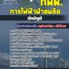 แนวข้อสอบนักบัญชี กฟผ. การไฟฟ้าผลิตแห่งประเทศไทย NEW