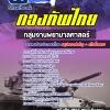 แนวข้อสอบ กองทัพไทย กลุ่มงานพยาบาลศาสตร์ NEW