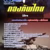 แนวข้อสอบนิติกร กองบัญชาการกองทัพไทย NEW