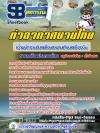 แนวข้อสอบเจ้าพนักงานขับเคลื่อนสะพานเทียบเครื่องบิน ทอท. ท่าอากาศยานไทย AOT NEW