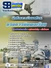 แนวข้อสอบนักเรียนการบินพลเรือน กรมการบินพลเรือน NEW