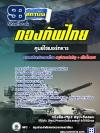 แนวข้อสอบศูนย์ไซเบอร์ทหาร กองทัพไทย NEW