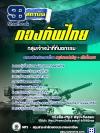 แนวข้อสอบเจ้าหน้าที่ทันตกรรม กองบัญชาการกองทัพไทย NEW
