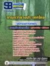 แนวข้อสอบพนักงานการเกษตร การยางประเทศไทย NEW