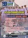 แนวข้อสอบสารบรรณทหารเรือ NEW