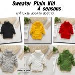 Sweater Plain 4 seas Kids