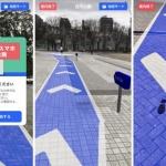 ระบบแนะนำเส้นทางด้วยเทคโนโลยี AR แบบอัจฉริยะ พัฒนาโดย Yahoo
