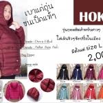 เสื้อกันหนาว HOKKO : ขนเป็ดแท้ มีทั้งไซส์ปกติและไซส์ใหญ่