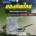แนวข้อสอบ กลุ่มงานอนุศาสนาจารย์ กองบัญชาการกองทัพไทย [รวมสรุป]