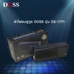 DS-1771