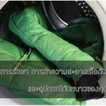 วิธีการรักษา การทำความสะอาดเสื้อกันหนาวตัวโปรด และอุปกรณ์กันหนาวของคุณ