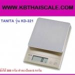 ตาชั่งดิจิตอล เครื่องชั่งดิจิตอล เครื่องชั่งแบบตั้งโต๊ะ รุ่น KD-321 ยี่ห้อ TANITA พิกัดน้ำหนัก 300 กรัม ค่าละเอียด 0.1กรัม