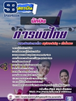 #แนวข้อสอบนักบิน การบินไทย