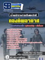 PDF แนวข้อสอบ เจ้าหน้าที่การเงินและบัญชี กองทัพอากาศ