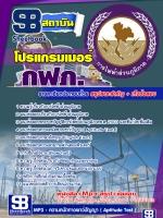 รวมแนวข้อสอบโปรแกรมเมอร์ กฟภ. การไฟฟ้าส่วนภูมิภาค NEW