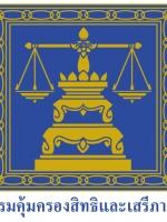 แนวข้อสอบ นักวิชาการยุติธรรมปฏิบัติการ ด้านกฏหมาย กรมคุ้มครองสิทธิและเสรีภาพ