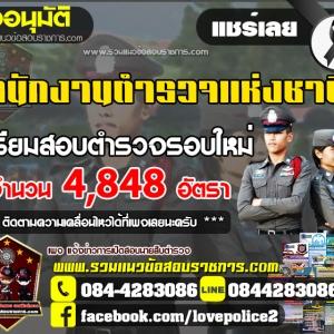 เปิดสอบนายสิบตำรวจ รอบใหม่รวม 4,848 อัตรา