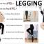 Legging thumbnail 1