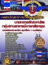 คู่มือสอบข้าราชการกลุ่มงานอาจารย์ภาษาอังกฤษ นายทหารสัญญาบัตร กองบัญชาการกองทัพไทย
