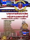 คู่มือสอบข้าราชการกลุ่มงานบรรณารักษ์ นายทหารสัญญาบัตร กองบัญชาการกองทัพไทย