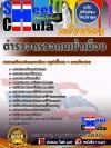 แนวข้อสอบข้าราชการ ข้อสอบข้าราชการ หนังสือสอบข้าราชการตำรวจตรวจคนเข้าเมือง