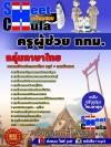คู่มือสอบข้าราชการครูผู้ช่วยกรุงเทพมหานคร กลุ่มวิชาภาษาไทย