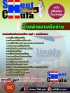 คู่มือสอบข้าราชการ หนังสือเตรียมสอบ ข้อสอบฝ่ายพัฒนาเครือข่าย บริษัท ไปรษณีย์ไทย จำกัด