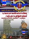 คู่มือสอบข้าราชการกลุ่มงานรัฐศาสตร์ นายทหารสัญญาบัตร กองบัญชาการกองทัพไทย