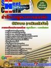 ข้อสอบราชการนักวิชาการ (งานวิเทศสัมพันธ์) สำนักงานผู้ตรวจการแผ่นดิน
