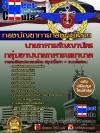 คู่มือสอบข้าราชการกลุ่มงานนายทหารพยาบาล นายทหารสัญญาบัตร กองบัญชาการกองทัพไทย