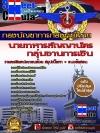 คู่มือสอบข้าราชการกลุ่มงานการเงิน นายทหารสัญญาบัตร กองบัญชาการกองทัพไทย
