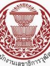 ข้อสอบข้าราชการนายช่างปฏิบัติงาน สำนักงานเลขาธิการวุฒิสภา