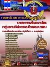 คู่มือสอบข้าราชการกลุ่มงานวิศวกรรมโทรคมนาคม นายทหารสัญญาบัตร กองบัญชาการกองทัพไทย