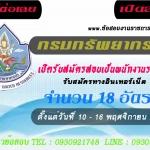 กรมทรัพยากรน้ำเปิดรับสมัครสอบเป็นพนักงานราชการ 18 อัตรา ตั้งแต่วันที่ 10 - 16 พฤศจิกายน 2560