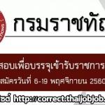 ข่าวด่วน!!! กรมราชทัณฑ์ รับสมัครสอบบรรจุเข้ารับราชการในสังกัดกรมราชทัณฑ์ 18 อัตรา ประกาศกรมราชทัณฑ์