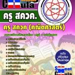 หนังสือเตรียมสอบ คุ่มือสอบ แนวข้อสอบครู สควค สาขาคณิตศาสตร์
